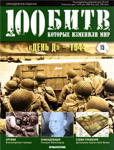 """""""День Д"""" - 1944. 100 битв, которые изменили мир №15."""