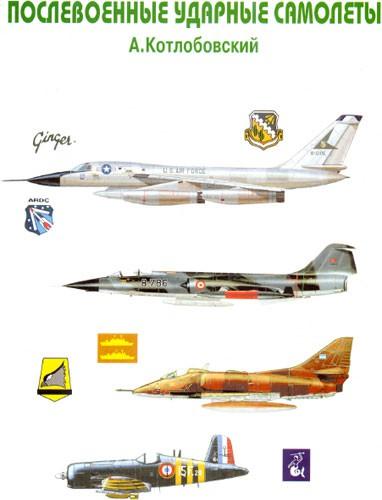 Послевоенные ударные самолеты. Соединенные Штаты Америки. Часть 1.