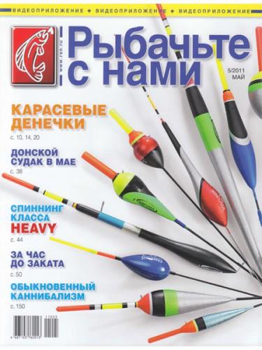 "Журнал ""Рыбачьте с нами"" №5 2011 год."