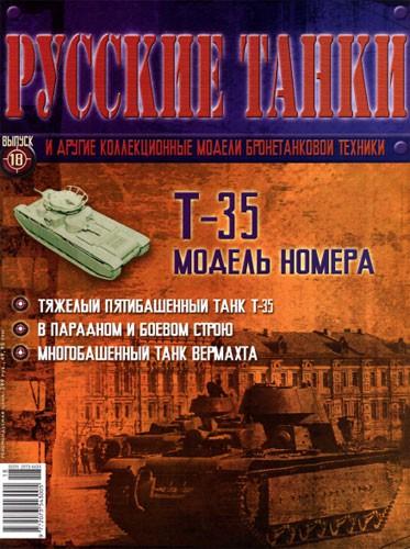 Т-35. Русские танки №18.