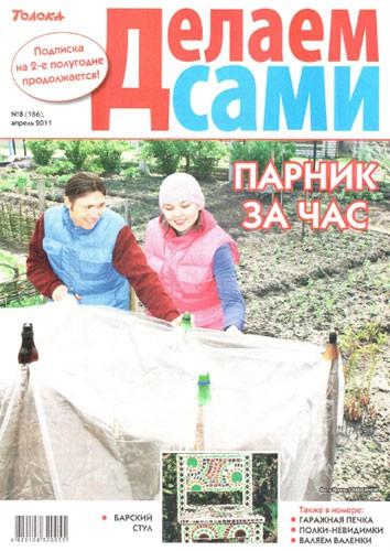"""Журнал """"Делаем сами"""" №8 2011. Толока."""