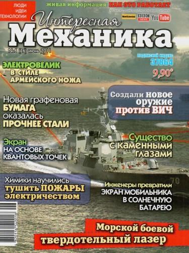 """Журнал """"Интересная механика"""" №6 2011 год."""