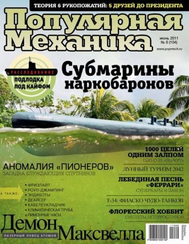 """Журнал """"Популярная механика"""" №6 2011 год."""