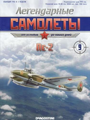 Пе-2. Легендарные самолеты №9.