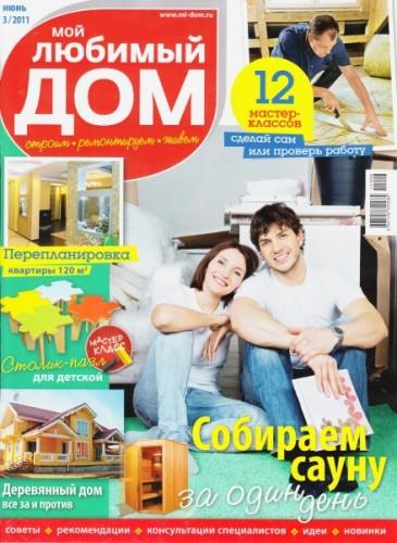 """Журнал """"Мой любимый дом"""" №3 2011 год."""