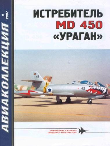 Истребитель MD 450 «Ураган». Авиаколлекция №8 - 2007.