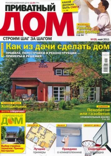 """Журнал """"Приватный дом"""" №5 2011 год."""