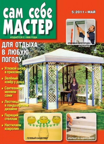 "Журнал ""Сам себе мастер"" №5 2011 год."