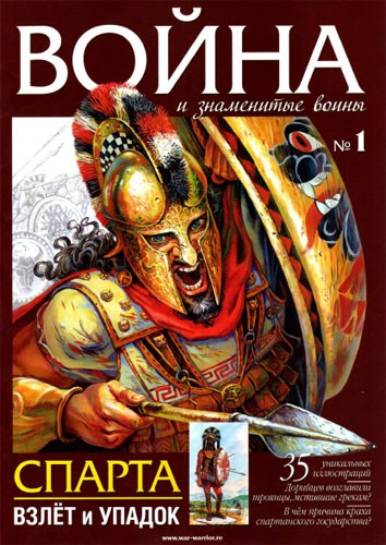 Спарта: взлёт и упадок. Война и знаменитые воины №1.