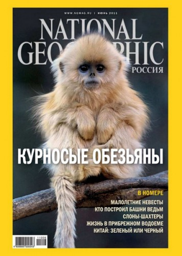 "Журнал ""National Geographic"" №6 2011 год."