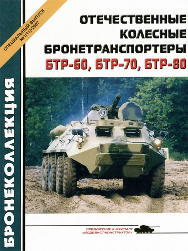Отечественные колесные бронетранспортеры БТР-60, БТР-70, БТР-80. Бронеколлекция. Специальный выпуск №1 - 2007.