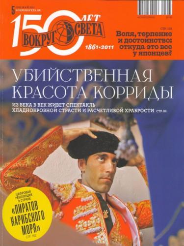 "Журнал ""Вокруг света"" №5 2011 год."