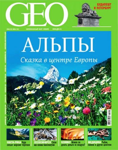 "Журнал ""GEO"" №6 2011 год."