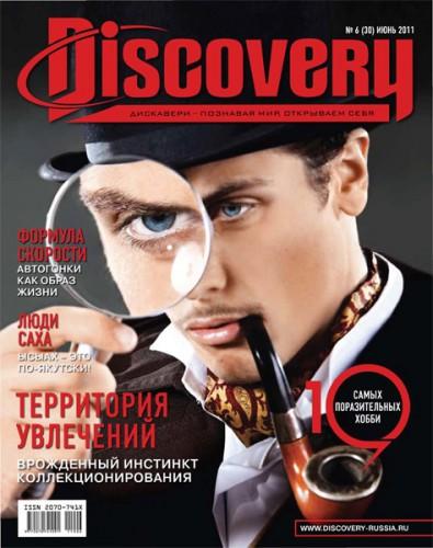 """Журнал """"Discovery"""" №6 2011 год."""