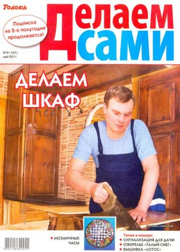 """Журнал """"Делаем сами"""" №9 2011. Толока."""