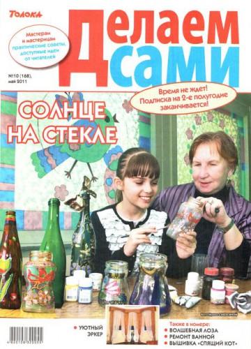 """Журнал """"Делаем сами"""" №10 2011. Толока."""