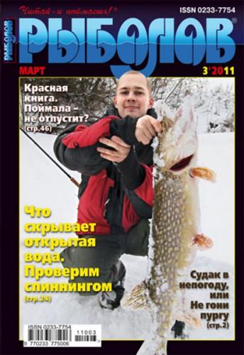 """Журнал """"Рыболов"""" №3 2011 год."""