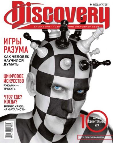 """Журнал """"Discovery"""" №8 2011 год."""
