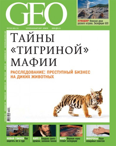 "Журнал ""GEO"" №7 2011 год."