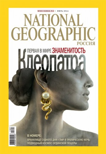 "Журнал ""National Geographic"" №7 2011 год."