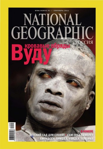 "Журнал ""National Geographic"" №9 2011 год."