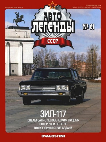 ЗИЛ-117. Автолегенды СССР №61.