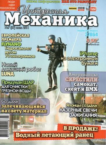 """Журнал """"Интересная механика"""" №7 2011 год."""