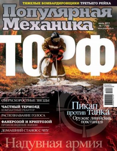 """Журнал """"Популярная механика"""" №7 2011 год."""