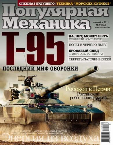 """Журнал """"Популярная механика"""" №9 2011 год."""