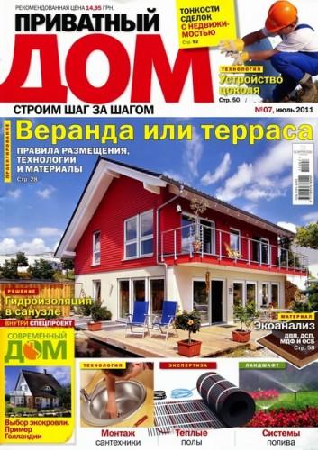 """Журнал """"Приватный дом"""" №7 2011 год."""