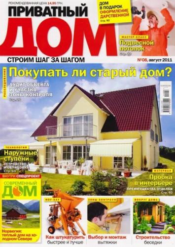 """Журнал """"Приватный дом"""" №8 2011 год."""