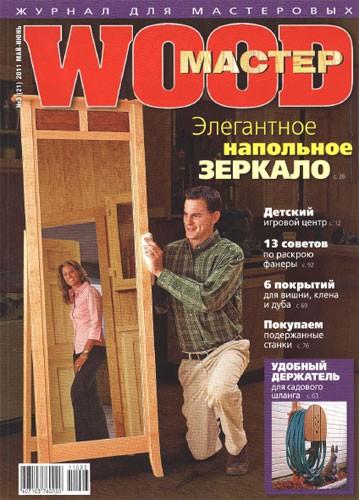 Журнал Wood Мастер Читать Онлайн
