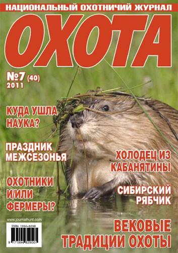 "Журнал ""Охота"" №7 2011 год."