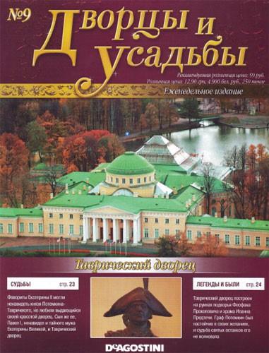 Таврический дворец. Дворцы и усадьбы №9.