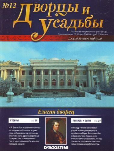 Елагин дворец. Дворцы и усадьбы №12.