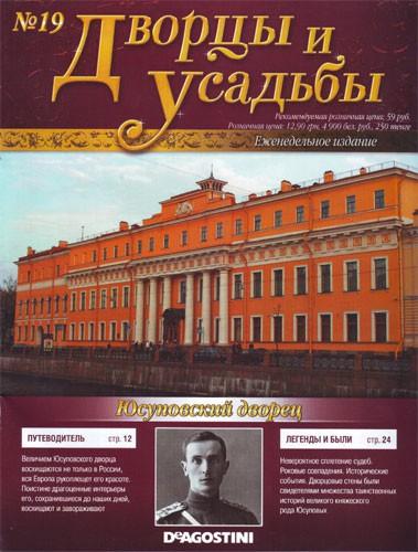 Юсуповский дворец. Дворцы и усадьбы №19.
