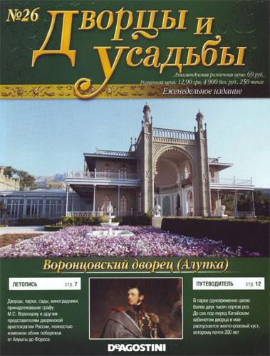 Воронцовский дворец (Алупка). Дворцы и усадьбы №26.