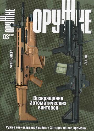 """Журнал """"Оружие"""" №3 2011 год."""