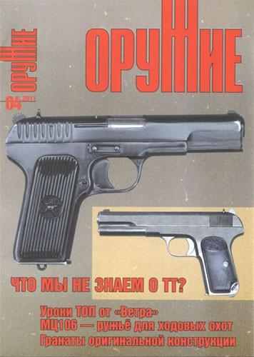 """Журнал """"Оружие"""" №4 2011 год."""