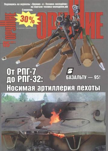 """Журнал """"Оружие"""" №5 2011 год."""