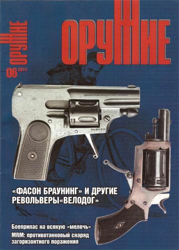 """Журнал """"Оружие"""" №6 2011 год."""