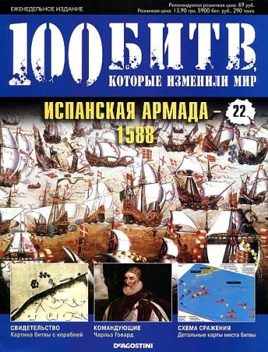 Испанская армада - 1588. 100 битв, которые изменили мир №22.