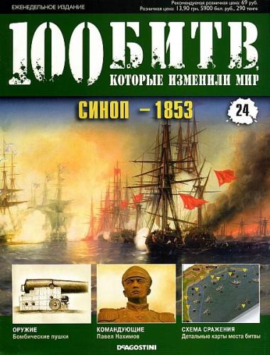 Синоп - 1853. 100 битв, которые изменили мир №24.