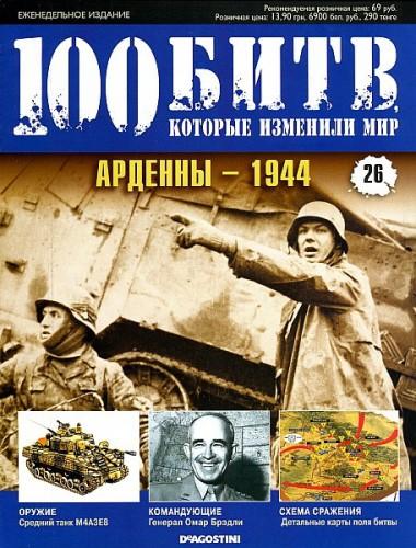 Арденны - 1944. 100 битв, которые изменили мир №26.