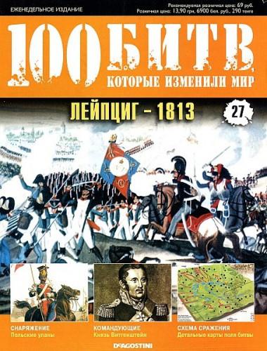 Лейпциг - 1813. 100 битв, которые изменили мир №27.