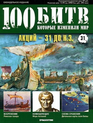 Акций - 31 до н.э. 100 битв, которые изменили мир №31.