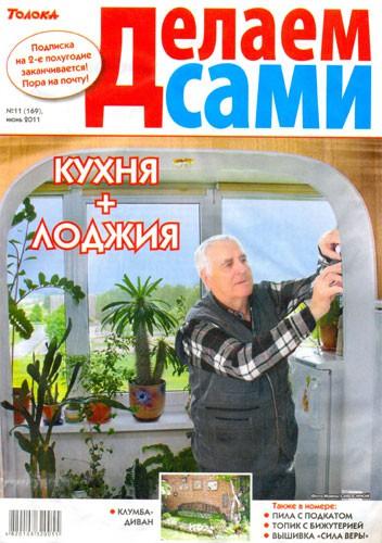 """Журнал """"Делаем сами"""" №11 2011. Толока."""