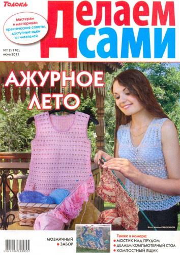 """Журнал """"Делаем сами"""" №12 2011. Толока."""