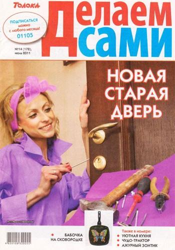архив журнала делаем сами (толока) #17 2013 год скачать бесплатно