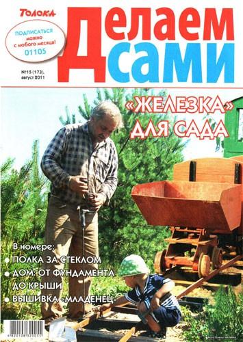 """Журнал """"Делаем сами"""" №15 2011. Толока."""